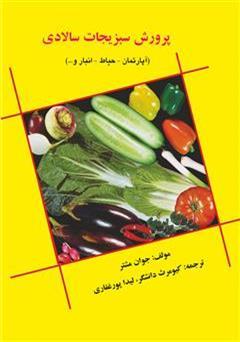 پرورش سبزیجات سالادی (آپارتمان، حیاط، انباری و...)