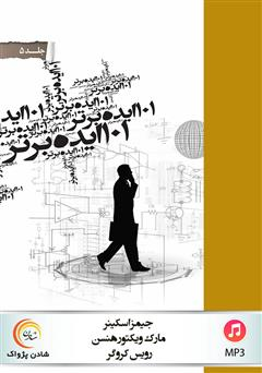 دانلود کتاب صوتی 101 ایده برتر - جلد پنجم