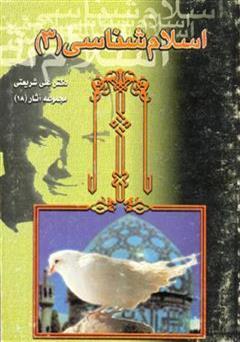 دانلود کتاب اسلام شناسی - جلد سوم