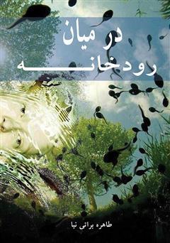 دانلود کتاب در میان رودخانه