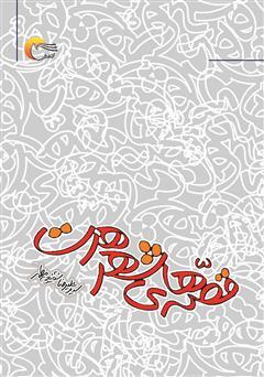 دانلود کتاب قصههای شهر هرت