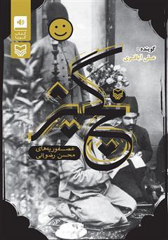 دانلود کتاب صوتی گچ پژ: عصفوریههای محسن رضوانی