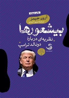 دانلود کتاب صوتی بیشعورها؛ نظریهای دربارهی دونالد ترامپ