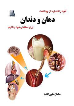 دانلود کتاب آنچه را که باید از بهداشت دهان و دندان برای سلامتی خود بدانیم