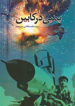 دانلود کتاب بمبی در کابین: حماسه خلبان شهید سرلشکر عباس دوران