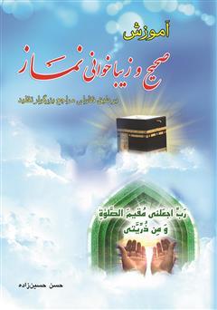 دانلود کتاب آموزش صحیح و زیبا خوانی نماز