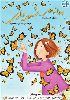 دانلود کتاب صوتی پروانههای شهریاری