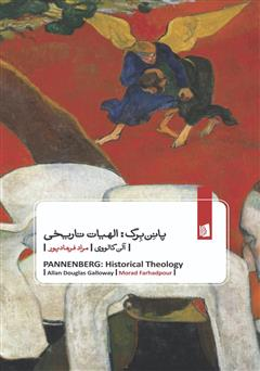 دانلود کتاب پانن برگ: الهیات تاریخی