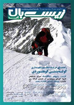 دانلود  ماهنامه اختصاصی زیستبان آب - شماره بیست و نهم؛ بهمن 97