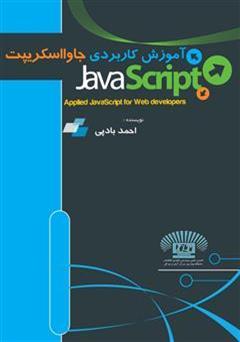 دانلود کتاب آموزش کاربردی جاوا اسکریپت