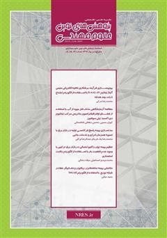 دانلود فصلنامه پژوهشهای نوین علوم مهندسی - شماره 24 - جلد اول