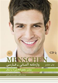 دانلود کتاب صوتی واژه نامه آلمانی فارسی MENSCHEN A1