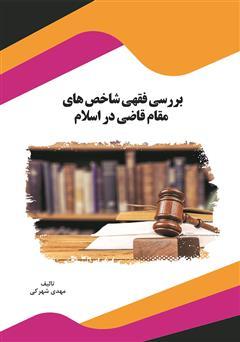 دانلود کتاب بررسی فقهی شاخصهای مقام قاضی در اسلام