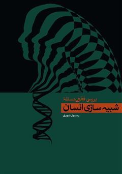 دانلود کتاب بررسی فقهی مسأله شبیه سازی انسان