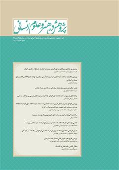 دانلود نشریه علمی - تخصصی پژوهش در هنر و علوم انسانی - شماره 7