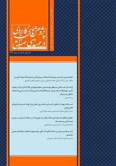 دانلود فصلنامه علمی تخصصی پژوهشهای کاربردی مهندسی صنایع - شماره 2