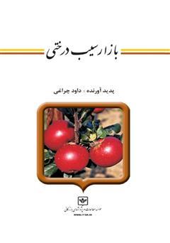 دانلود کتاب بازار سیب درختی