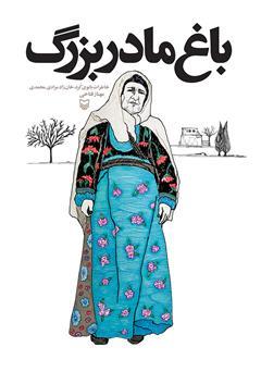 دانلود کتاب باغ مادربزرگ: خاطرات بانوی کرد، خانزاد مرادی محمدی