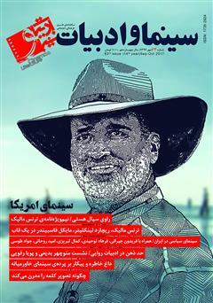 دانلود مجله سینما و ادبیات - شماره 63
