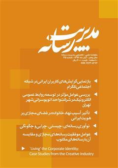 دانلود ماهنامه مدیریت رسانه - شماره 35