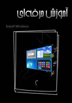 دانلود کتاب آموزش حرفه ای Install Windows