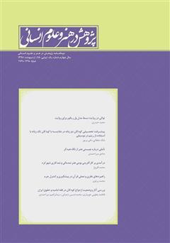دانلود نشریه علمی - تخصصی پژوهش در هنر و علوم انسانی - شماره 15