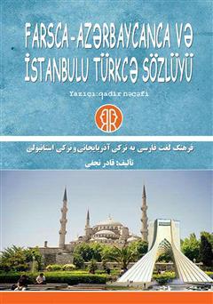 دانلود کتاب فرهنگ لغت فارسی به ترکی آذربایجانی و ترکی استانبولی