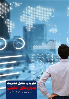 دانلود کتاب تجزیه و تحلیل مدیریت بحرانهای امنیتی