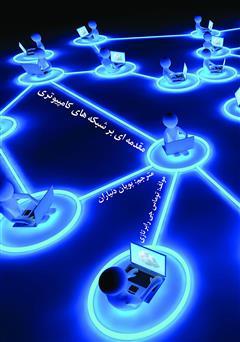 دانلود کتاب مقدمهای بر شبکههای کامپیوتری