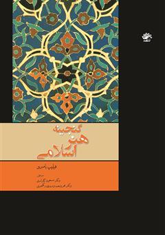 دانلود کتاب گنجینه هنر اسلامی