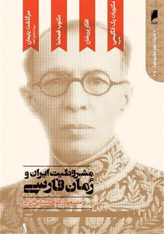 دانلود کتاب مشروطیت ایران و رمان فارسی (جلد 1)
