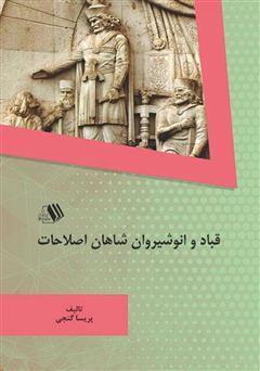 دانلود کتاب قباد و انوشیروان شاهان اصلاحات