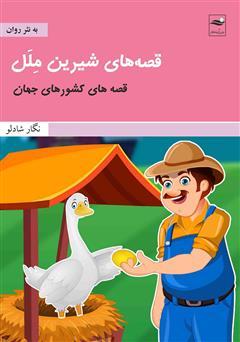 دانلود کتاب قصههای شیرین ملل: قصههای کشورهای جهان