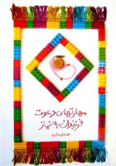 دانلود کتاب مهارتهای دعوت فرزندان به نماز