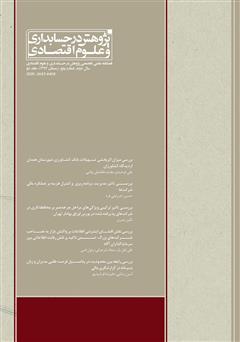 دانلود فصلنامه علمی تخصصی پژوهش در حسابداری و علوم اقتصاد - شماره 5 - جلد دو