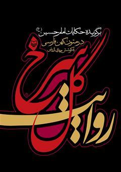دانلود کتاب روایت گل سرخ: برگزیده حکایات امام حسین (ع) در متون کهن فارسی