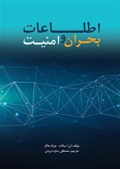 دانلود کتاب اطلاعات، بحران و امنیت (چشماندازها و بازنگریها)