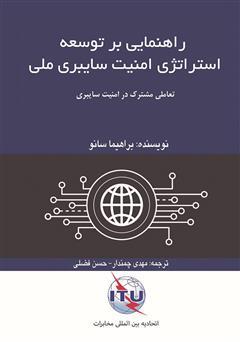 دانلود کتاب راهنمایی بر توسعه استراتژی امنیت سایبری ملی