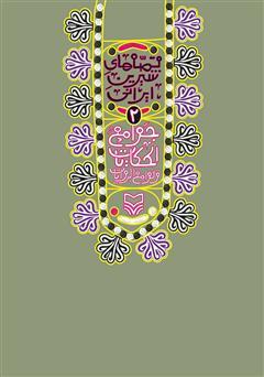 دانلود کتاب جوامع الحکایات و لوامع الروایات: قصههای شیرین ایرانی 2