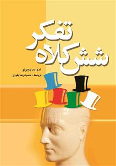 دانلود کتاب شش کلاه تفکر