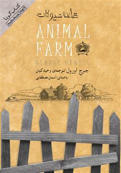 دانلود کتاب صوتی قلعه حیوانات