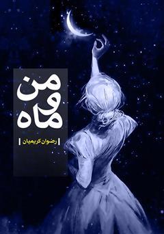 دانلود کتاب من و ماه