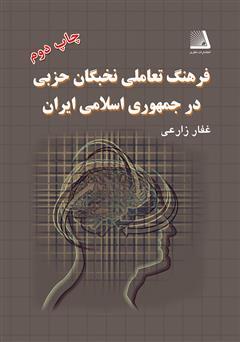 دانلود کتاب فرهنگ تعاملی نخبگان حزبی در جمهوری اسلامی ایران