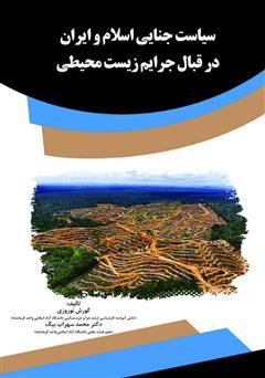 دانلود کتاب سیاست جنایی اسلام و ایران در قبال جرایم زیست محیطی