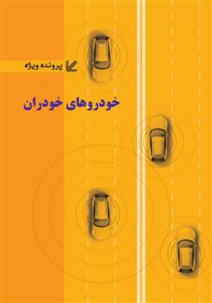 دانلود کتاب خودروهای خودران