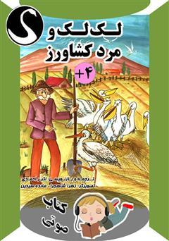 دانلود کتاب صوتی لک لک و مرد کشاورز