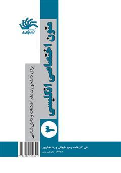 دانلود کتاب متون اختصاصی انگلیسی 3 برای دانشجویان علم اطلاعات و دانششناسی