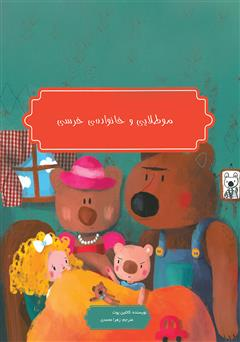 دانلود کتاب موطلایی و خانوادهی خرسی