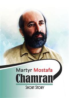 دانلود کتاب Martyr Mostafa Chamran (شهید مصطفی چمران)