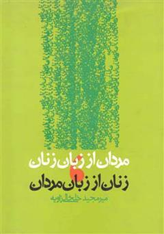 دانلود کتاب مردان از زبان زنان، زنان از زبان مردان